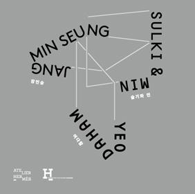 2014 Hermes Foundation Missulsang