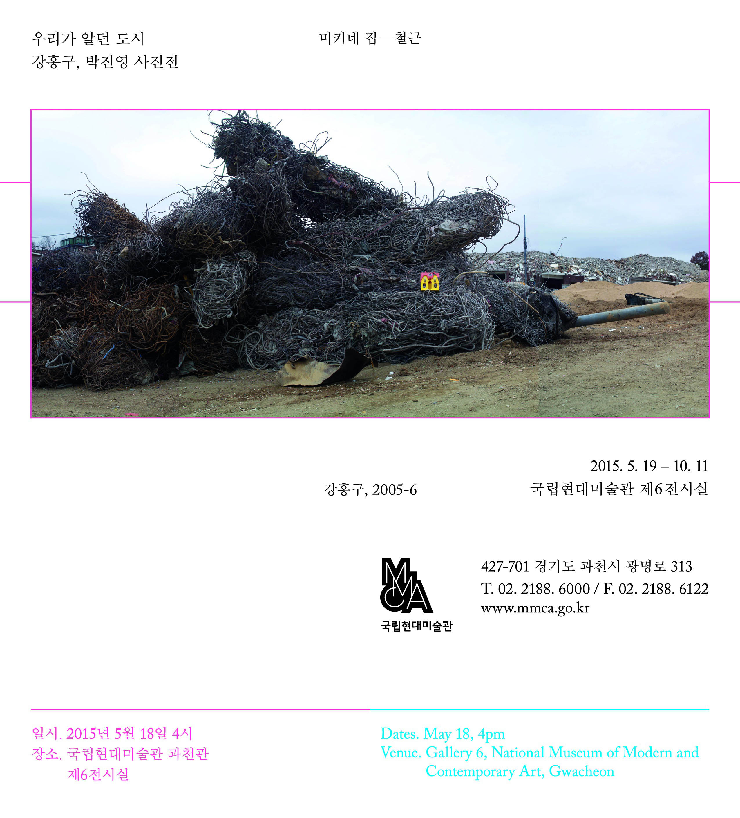 City We have known - Photographs by Kang Hong Goo and Area Park