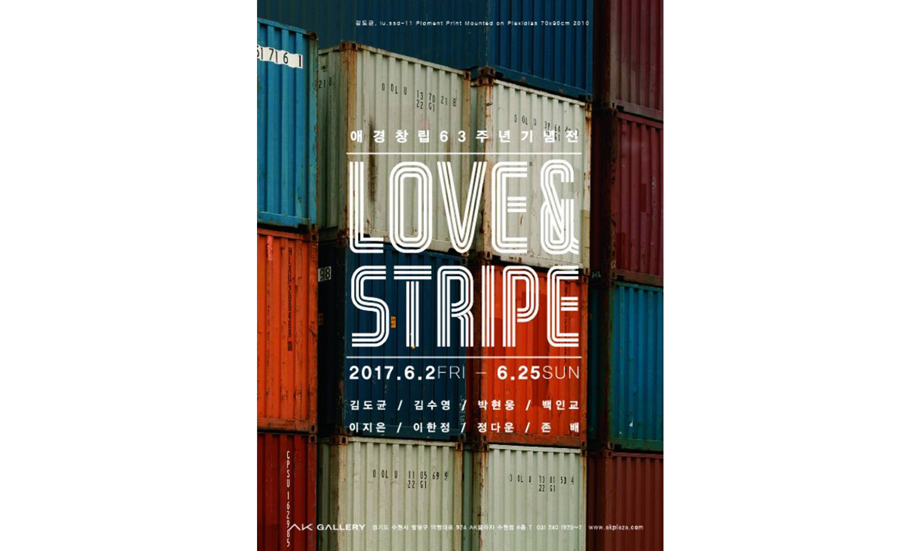 love-stripe