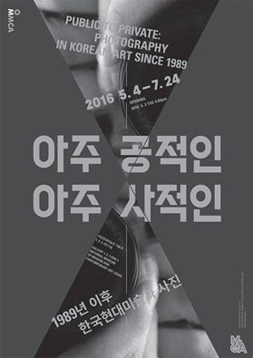Public to private : Photography in Korean art since 1989