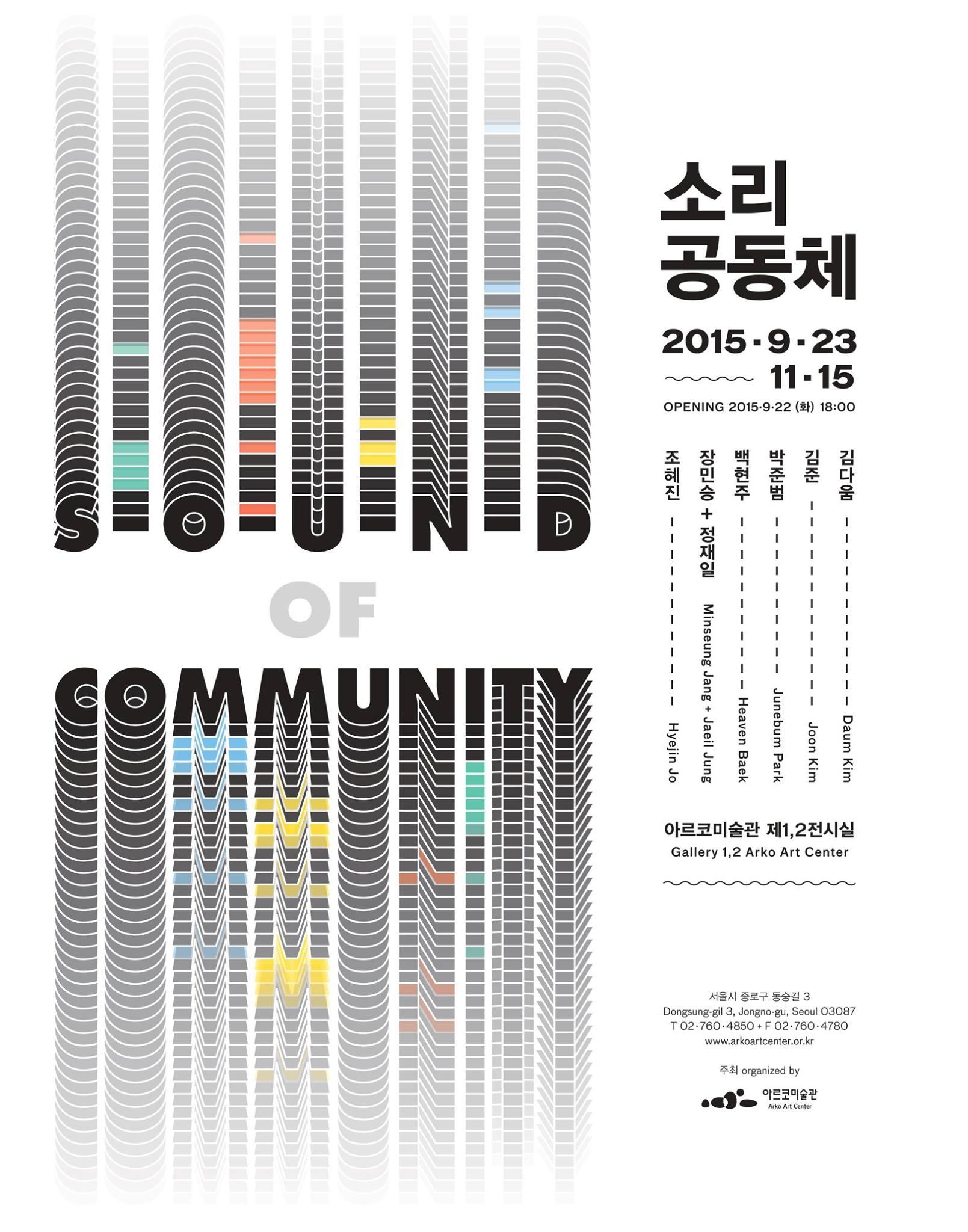 Sound of Community