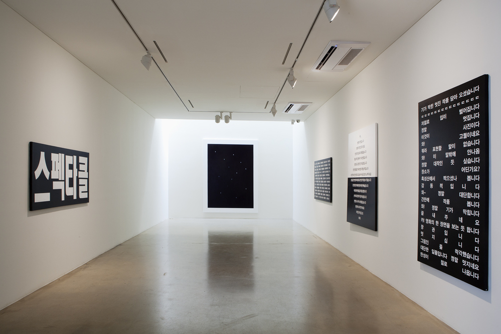 Yunho Kim, SAJINJEON II, Installation view at ONE AND J.GALLERY, 2013