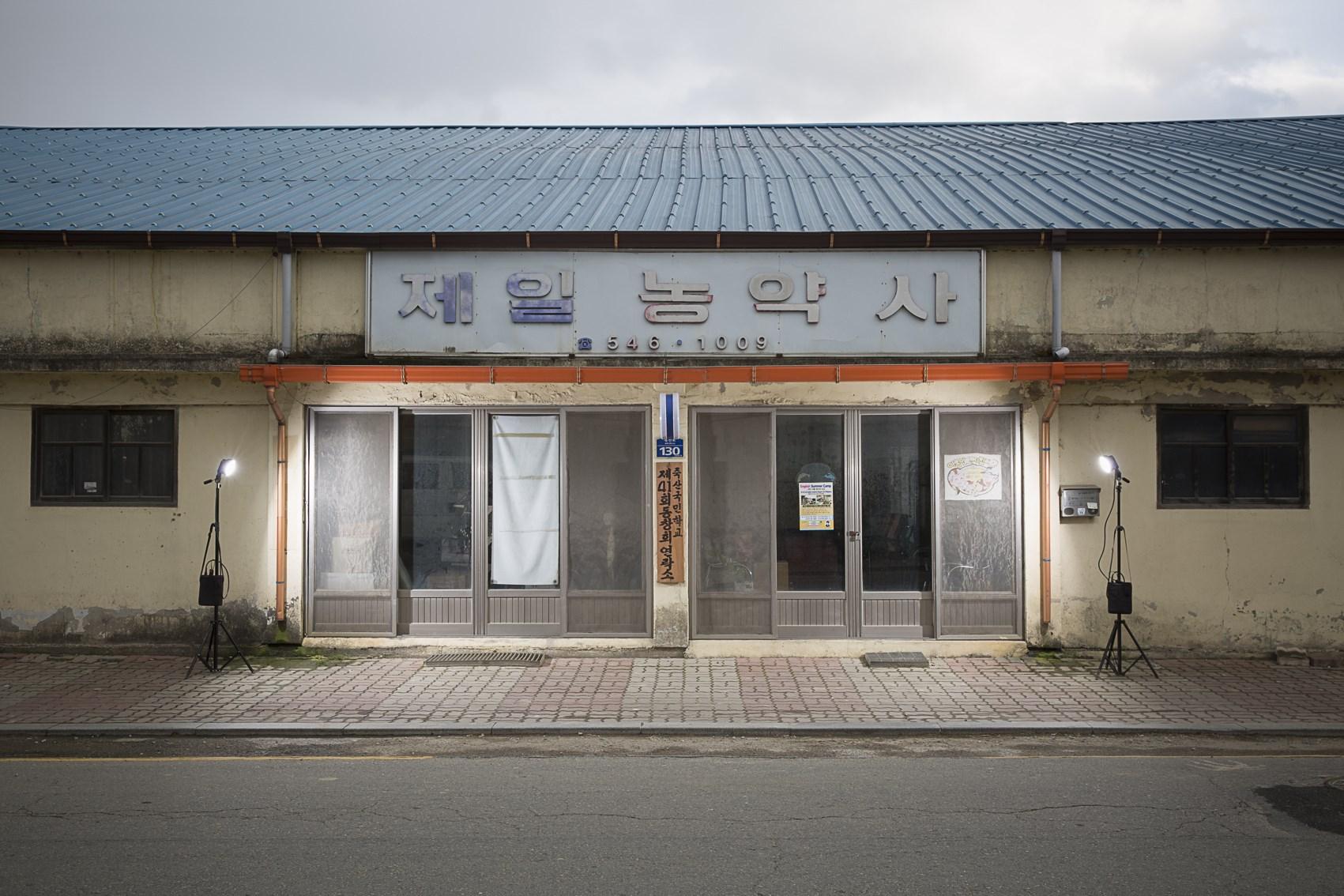 김윤호, 농약사, Digital C-print, 62 x 52cm, 2017, ONE AND J