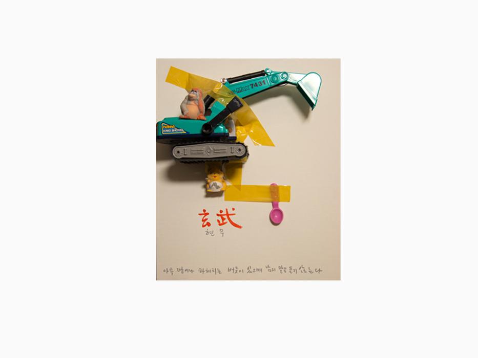 강홍구, 사신도 현무(북), 캔버스 위에 소재, 60.6x50cm, 2008 ONE AND J. Gallery