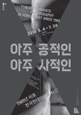 아주 공적인 아주 사적인 : 1989년 이후, 한국현대미술과 사진
