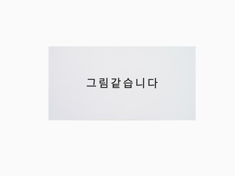 김윤호, 그림같습니다, 캔버스에 아크릴화, 50x100cm, 2013
