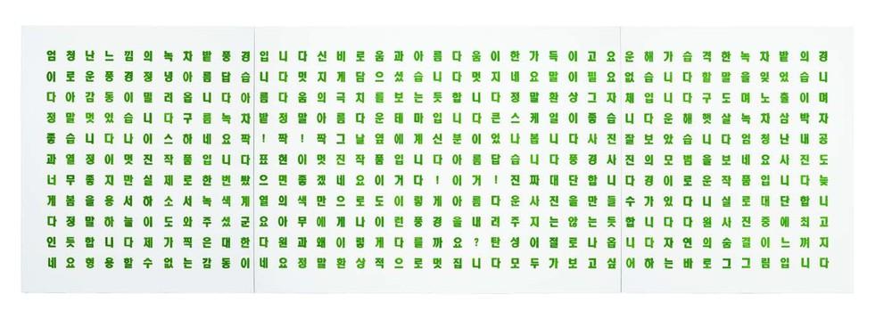 김윤호, 녹차밭, 캔버스에 아크릴화, 160x500cm, 2013