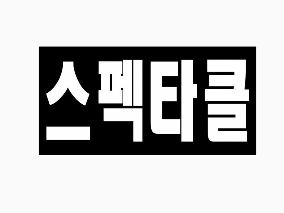 김윤호, 스펙타클, 캔버스에 아크릴화, 75x150cm, 2013