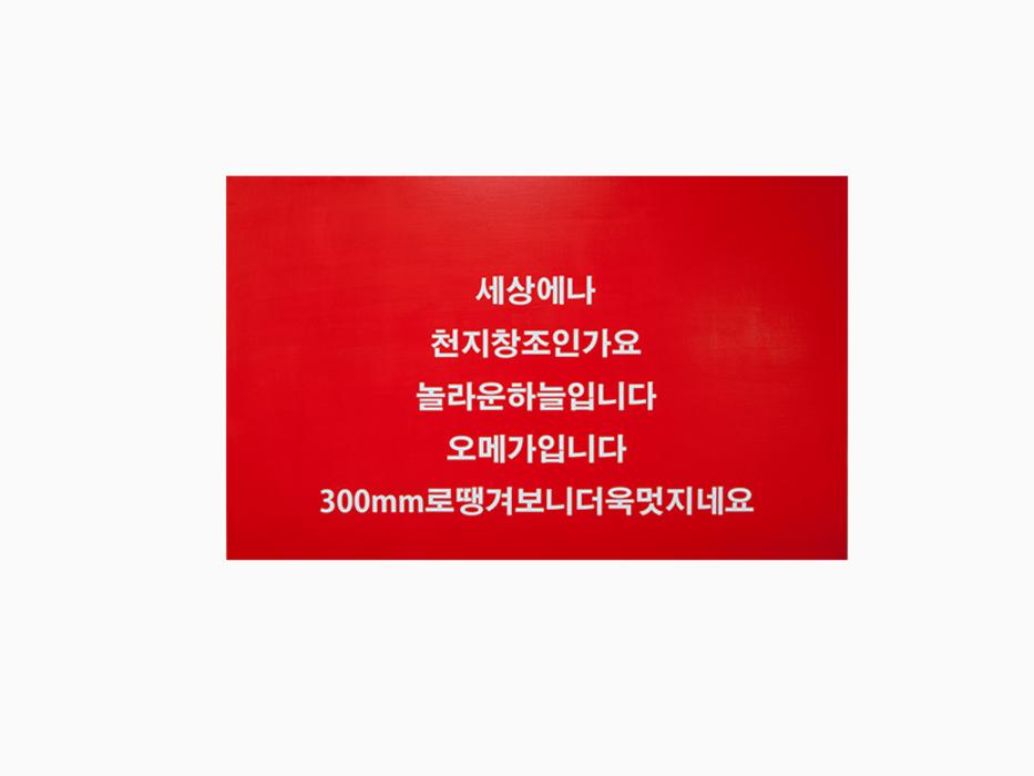 김윤호, 천지창조, 캔버스에 아크릴화, 74.2x116.7cm, 2013