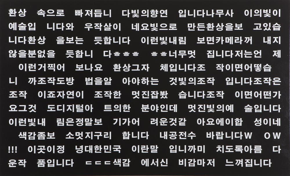 김윤호, 빛내림 (Rays of light), 캔버스에 아크릴, 89.4x145.5cm, 2013