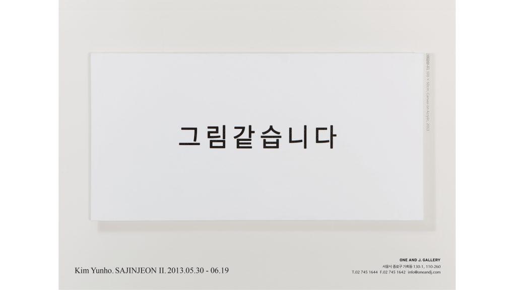 김윤호 사진전 2013