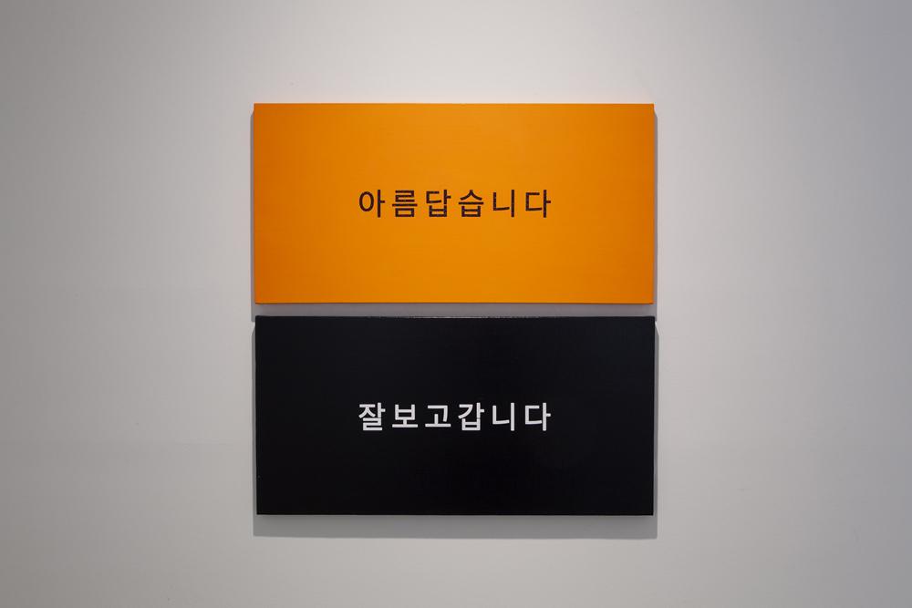 김윤호, Sajinjeon-ii, 원앤제이 갤러리 설치 장면, 2013
