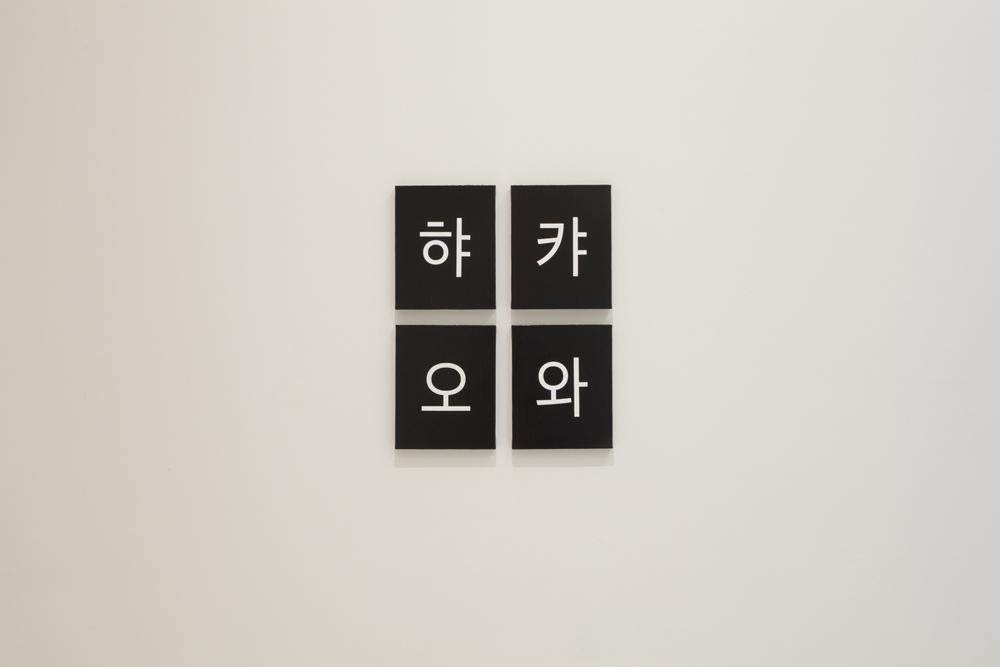 김윤호, 하,캬,오,와 (Ooh, Ahh, Oh, Wow), 아크릴에 캔버스, 27.3x22cm (4ea), 2013
